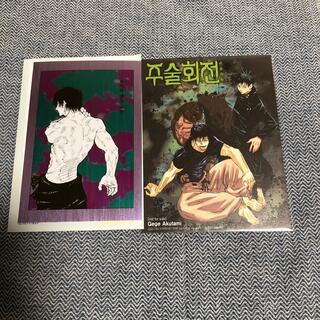 呪術廻戦 グッズ ポストカード、カード 伏黒甚爾、恵 セット
