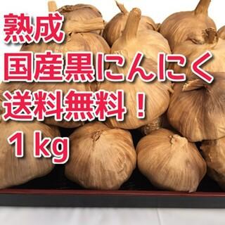 □特売■【送料無料】黒にんにく 国産 完熟 無農薬 1kg こだわり黒にんにく(その他)