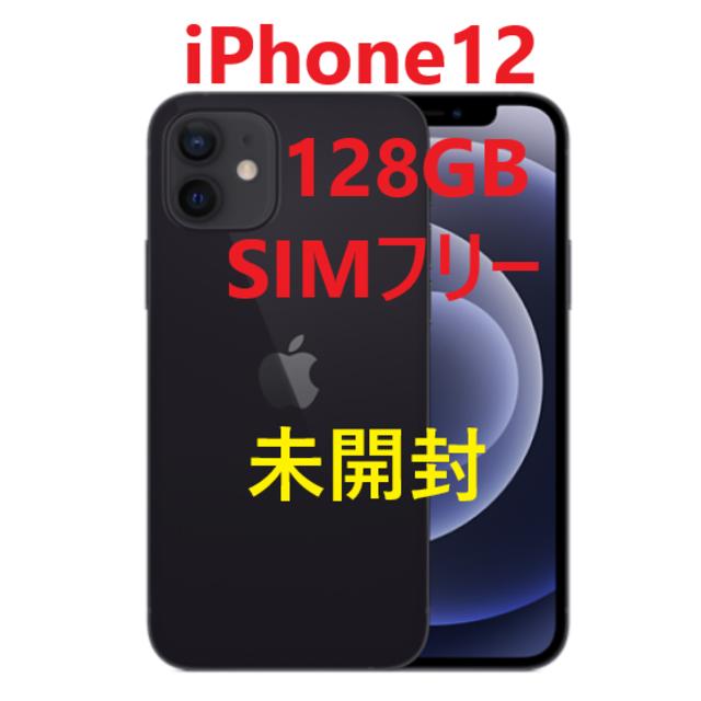 iPhone(アイフォーン)のiPhone12 128GB SIMフリー (ブラック) 【新品未開封!】 スマホ/家電/カメラのスマートフォン/携帯電話(スマートフォン本体)の商品写真