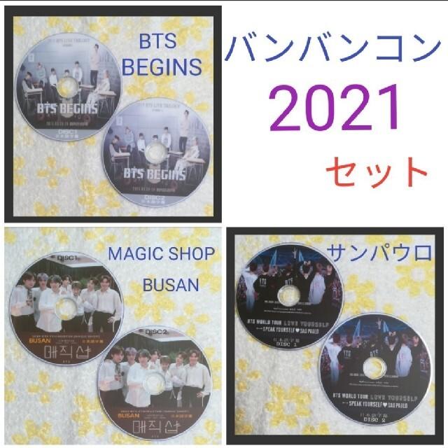 防弾少年団(BTS)(ボウダンショウネンダン)のBTS☆バンバンコン2021♪DVD6枚セット エンタメ/ホビーのDVD/ブルーレイ(ミュージック)の商品写真