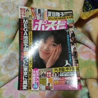 ショウガクカン(小学館)の週刊ポスト(ニュース/総合)