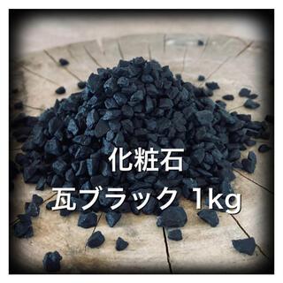 ネイバーフッド(NEIGHBORHOOD)の1kg 化粧石 マルチング デコジャリ ブラック 黒 アガベ パキポディウム(その他)