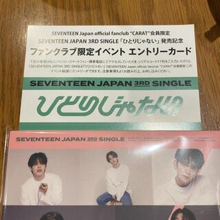 セブンティーン(SEVENTEEN)のSEVENTEEN セブチ ひとりじゃない CARAT盤 エントリーカード(K-POP/アジア)