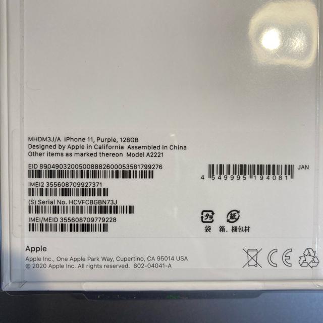 Apple(アップル)の【新品未開封】iPhone 11 パープル 128 GB SIMフリー スマホ/家電/カメラのスマートフォン/携帯電話(スマートフォン本体)の商品写真