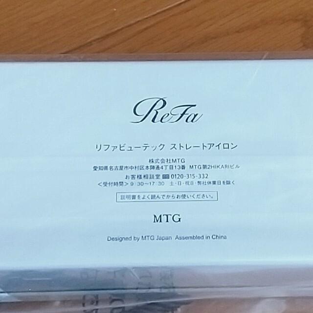 ReFa(リファ)のReFa リファ ストレートアイロン スマホ/家電/カメラの美容/健康(ヘアアイロン)の商品写真
