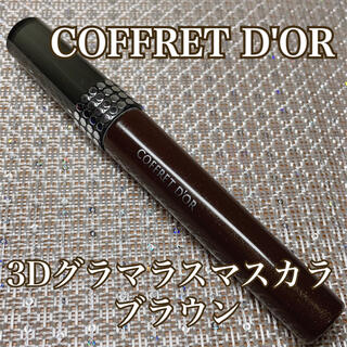 COFFRET D'OR - コフレドール COFFRET D'OR 3D グラマラスマスカラ