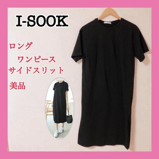アイスー(i-SOOK)の❤︎美品❤︎I-SOOK❤︎サイドスリットTシャツワンピースロングワンピース(ロングワンピース/マキシワンピース)