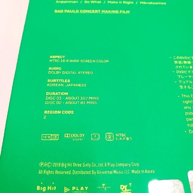 防弾少年団(BTS)(ボウダンショウネンダン)のBTS LOVE YOURSELF サンパウロ エンタメ/ホビーのDVD/ブルーレイ(ミュージック)の商品写真