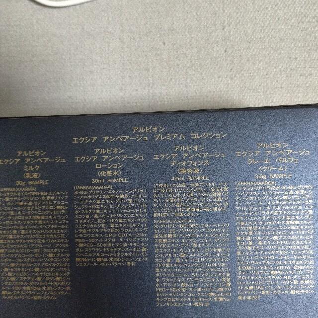 ALBION(アルビオン)のアルビオン アンベアージュ プレミアム コレクション コスメ/美容のキット/セット(サンプル/トライアルキット)の商品写真