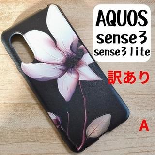 【訳あり】AQUOS sense3/sense3 lite スマホケース ブラッ