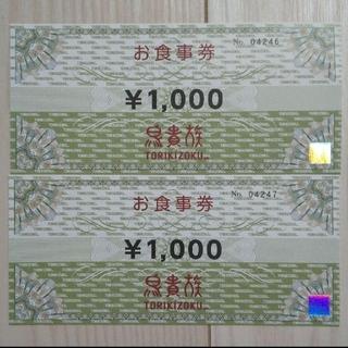 鳥貴族お食事券2000円(レストラン/食事券)