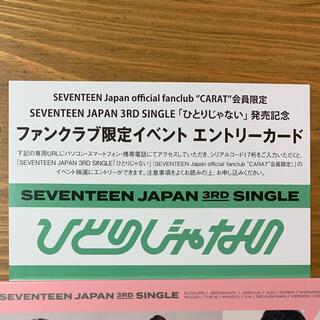 セブンティーン(SEVENTEEN)のSEVENTEEN ひとりじゃない Carat版 シリアル(K-POP/アジア)