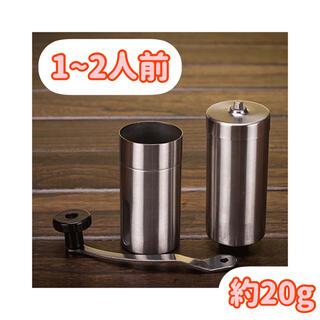 コーヒーミル【1〜2人用】ステンレス製 コンパクト キャンプ、登山、アウトドア