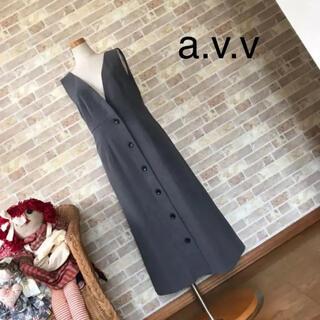 アーヴェヴェ(a.v.v)のa.v.v【美品】フロントボタンVネックジャンパースカート(ひざ丈ワンピース)