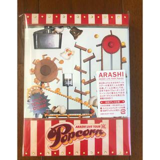 嵐 - 嵐/ARASHI LIVE TOUR Popcorn〈2枚組〉初回限定盤