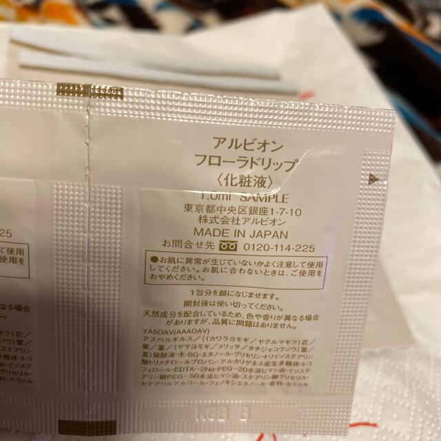 ALBION(アルビオン)のALBIONアルビオン☆フローラドリップ☆お試し10点 コスメ/美容のスキンケア/基礎化粧品(化粧水/ローション)の商品写真