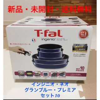 T-fal - 【新品】ティファール T-fal インジニオ・ネオ グランブルー 10点セット