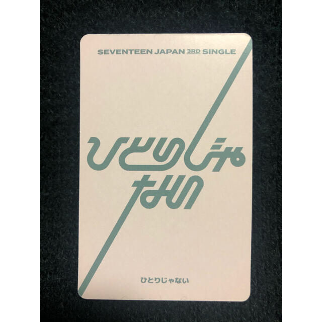 SEVENTEEN(セブンティーン)のSEVENTEEN カラット盤 トレカ スングァン バーノン エンタメ/ホビーのタレントグッズ(アイドルグッズ)の商品写真