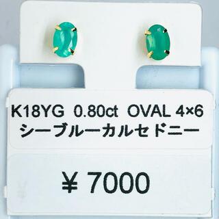 E-59927 K18YG ピアス シーブルーカルセドニー AANI アニ