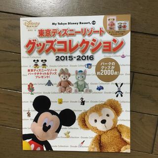 ディズニー(Disney)の東京ディズニ-リゾ-トグッズコレクション 2015-2016(地図/旅行ガイド)