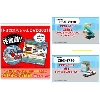 マクドナルド(マクドナルド)のマクドナルド ハッピーセット トミカ DVD & パトカー & クレーン車(ミニカー)