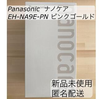 Panasonic - パナソニック ヘアードライヤー ナノケア EH-NA9E-PN ピンクゴールド