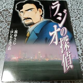 ラジオの探偵(青年漫画)