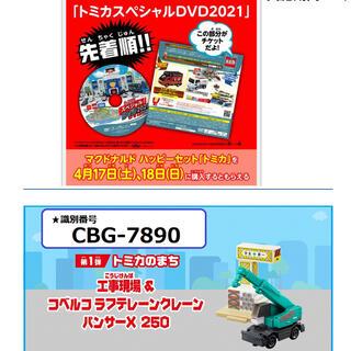 マクドナルド(マクドナルド)のマクドナルド ハッピーセット トミカ 2点セット クレーン車 DVD(ミニカー)