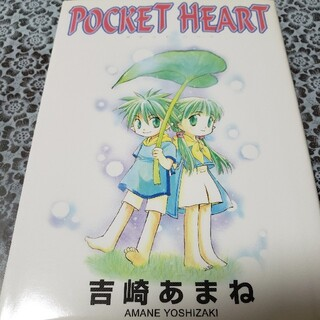 Pocket heart(少女漫画)