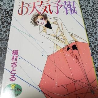 お天気予報(女性漫画)