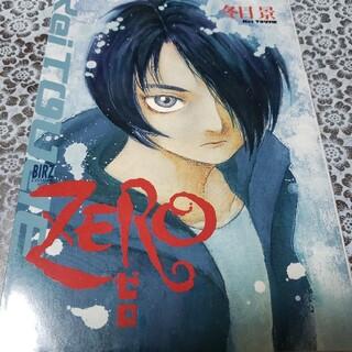 Zero(青年漫画)