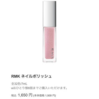 RMK - 【新品未使用】RMK ネイルポリッシュ スパークルローズ