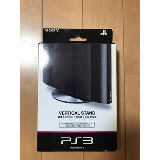 プレイステーション3(PlayStation3)のps3 縦置き スタンド CECH-ZST1J 4000用(その他)