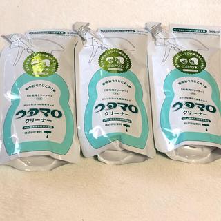 トウホウ(東邦)のウタマロクリーナー 3個セット(日用品/生活雑貨)