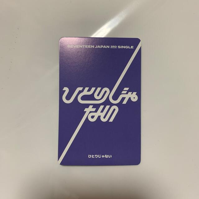 SEVENTEEN(セブンティーン)のひとりじゃない ジョシュア トレカ エンタメ/ホビーのCD(K-POP/アジア)の商品写真