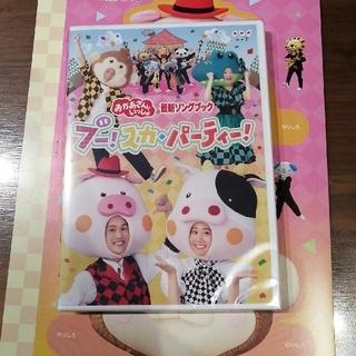 「おかあさんといっしょ」最新ソングブック ブー!スカ・パーティ DVD DVD