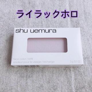 shu uemura - シュウウエムラ フェイスカラー IR ライラックホロ ハイライト レフィル