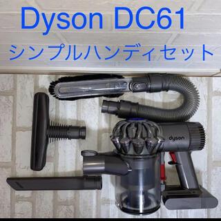 Dyson - Dyson DC61ハンディセット