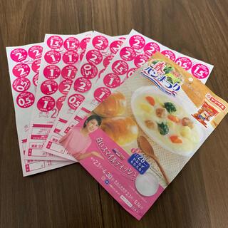 ヤマザキセイパン(山崎製パン)のヤマザキ春のパン祭り2021  白いスマイルディッシュ 4皿(食器)