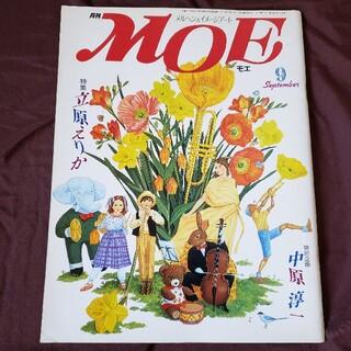 月刊MOE 59号 特集 立原えりか(アート/エンタメ/ホビー)