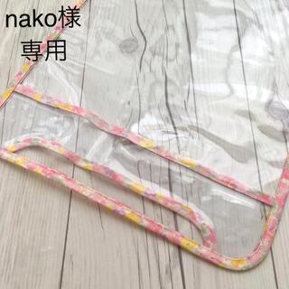 nako様専用 オーダー♡ピンクブーケ・クリアランドセルカバー(外出用品)