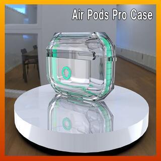 【グリーン】AirPodsPro専用 透明 クリア ケース カバー(ヘッドフォン/イヤフォン)