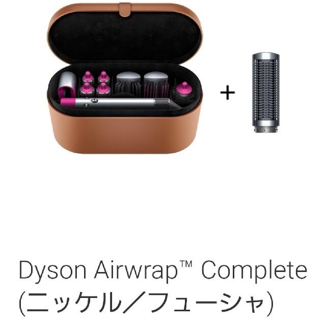 Dyson(ダイソン)のdyson Airrap Complete(ニッケル/フューシャ) スマホ/家電/カメラの美容/健康(ヘアアイロン)の商品写真