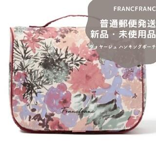 フランフラン(Francfranc)のフランフラン ヴォヤージュ ハンキングポーチ(旅行用品)