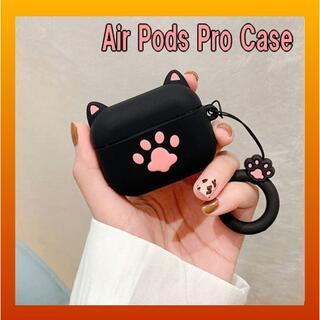 【ブラック】AirPodsPro専用 猫 肉球 ケース カバー(ヘッドフォン/イヤフォン)