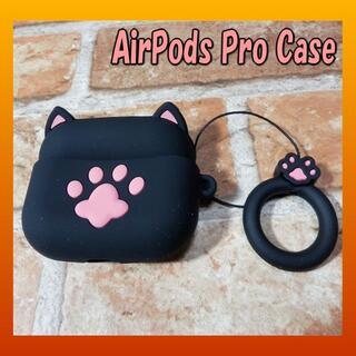 ★ネコの足跡・肉球*AirPodsPro ケース カバー*ブラック(ヘッドフォン/イヤフォン)