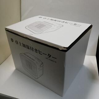 ★夢 卓上加湿器付ヒーター DT-TH2010(電気ヒーター)