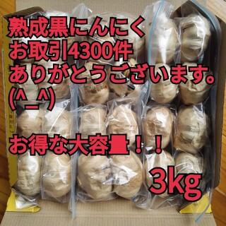 熟成黒にんにく3キロ食品衛生責任者許可あり(その他)
