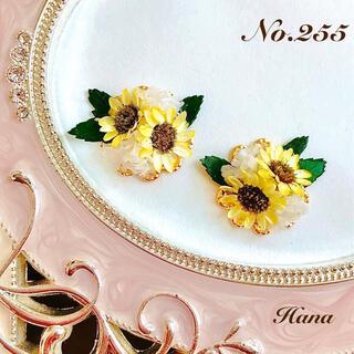 No.255 向日葵の花束 ひまわり 夏 本物のお花のブーケピアス イヤリング (ピアス)
