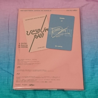 セブンティーン(SEVENTEEN)のSEVENTEEN セブチ ディノ CARAT盤 アルバム トレカ(K-POP/アジア)